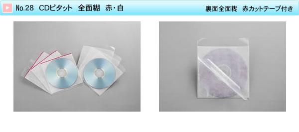 No.28 CDピタット 全面糊 赤・白