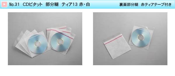 No.31 CDピタット 部分糊 ティア13 赤・白