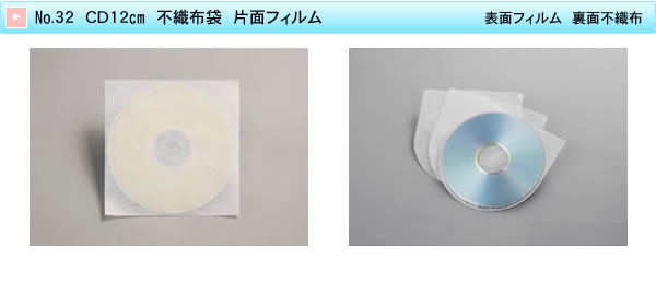 No.32 CD12cm 不織布袋 片面フィルム