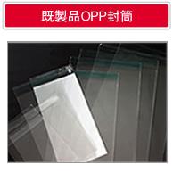 既製品OPP封筒