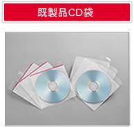 既製品CD袋