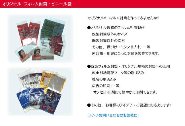 オリジナル フィルム封筒・ビニール袋